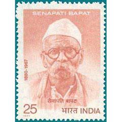 Postage Stamp of Senapati Bapat.